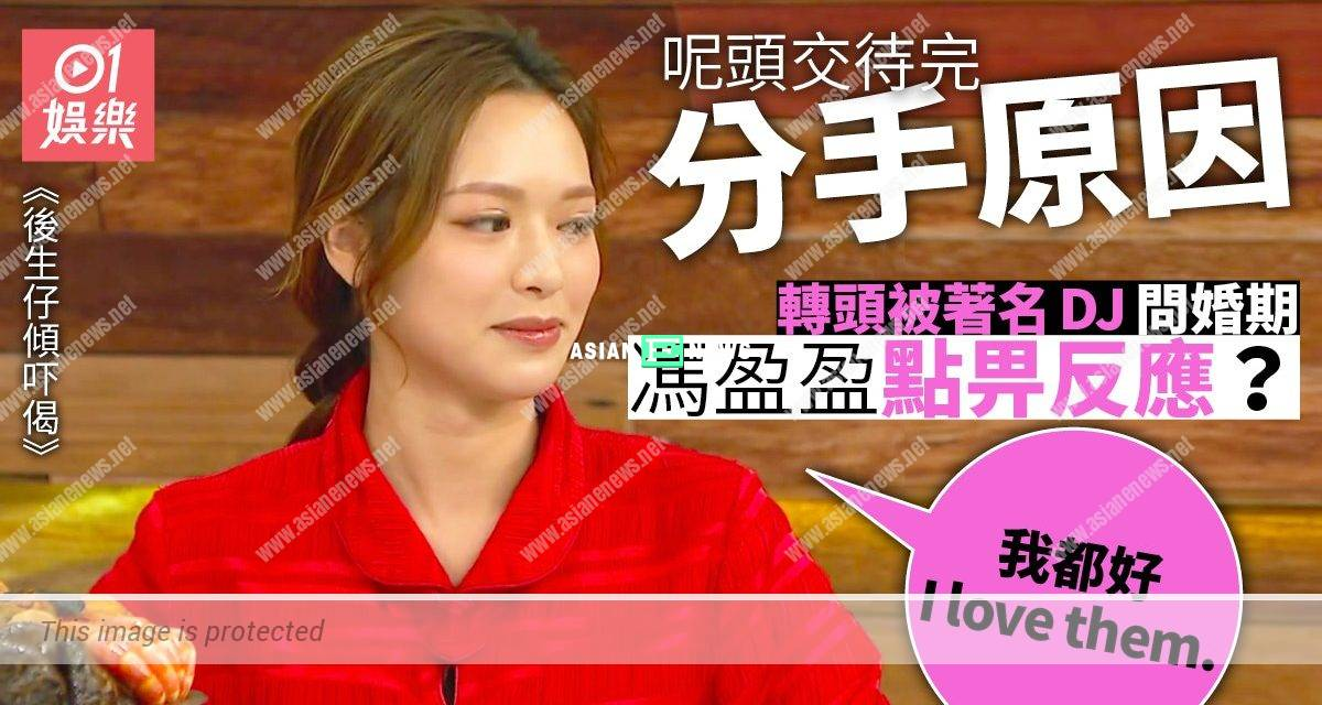 Crystal Fung was worried about her relatives asking about her separation news