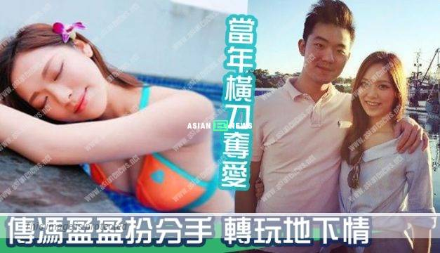 "Crystal Fung is a ""third party""? She changes to an underground romance with her boyfriend?"