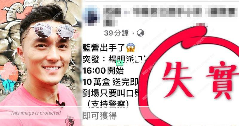 Matt Yeung dismissed about distributing 100,000 boxes of face masks for free