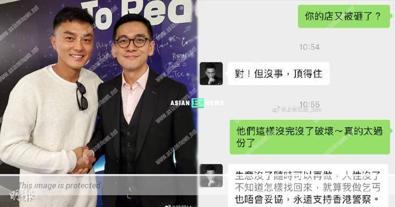 Matt Yeung's soup restaurant was damaged: He continued to support Hong Kong Police Force