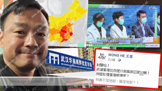 Wuhan Virus: Wong He told Carrie Lam to go to hell