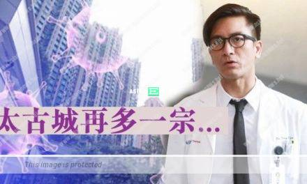 Kenneth Ma stayed in Taikoo Shing; A man was infected in that area