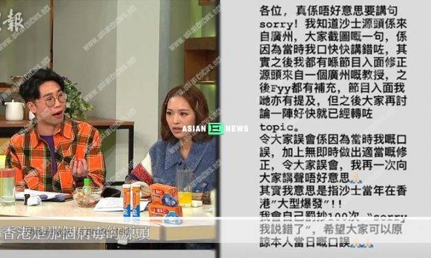 Young and Restless show: Luk Ho Ming apologised for presenting wrong information