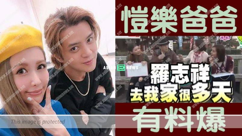 Taiwanese star Linda Chien's father exposed Show Lo went to his house for many days