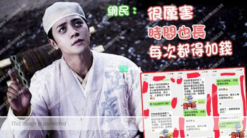 "Taiwanese star Show Lo asks for ""special services"" at the set every time"