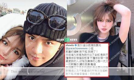 Player Show Lo apologised and admitted he cheated behind Grace Chow