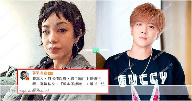 Furious Amber Kuo clarified she did not know Show Lo in private