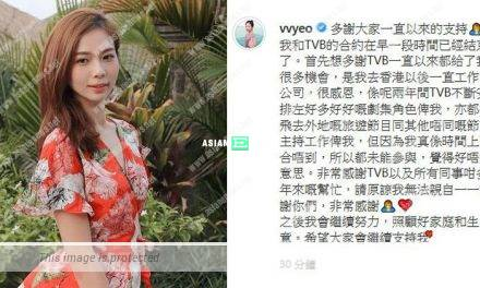 Vivien Yeo leaves TVB after working for 16 years