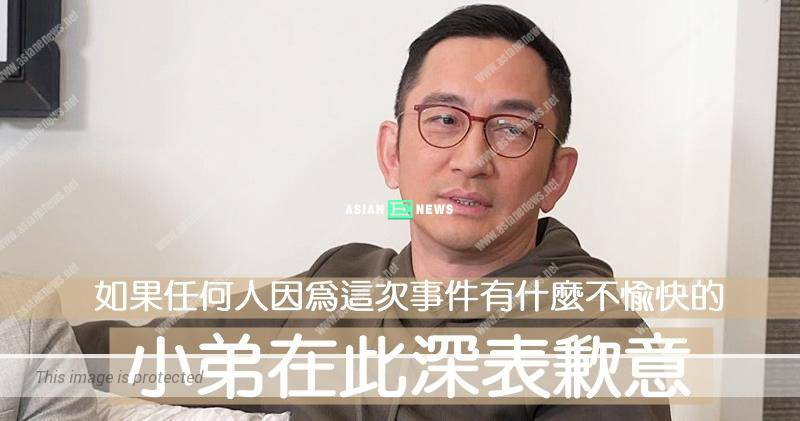 A Chinese actress gives her room number? Lawrence Ng makes a public apology