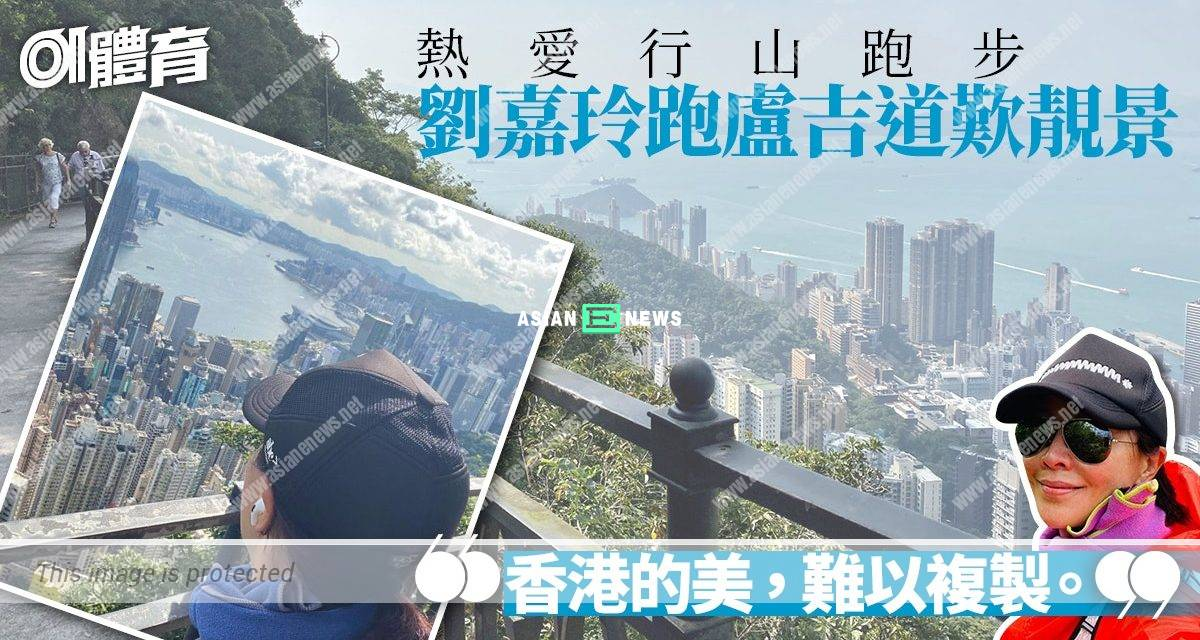 Carina Lau and Michelle Yim continue to go for hiking