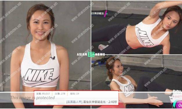 Kathy Yuen exposes herself accidentally in the training video?