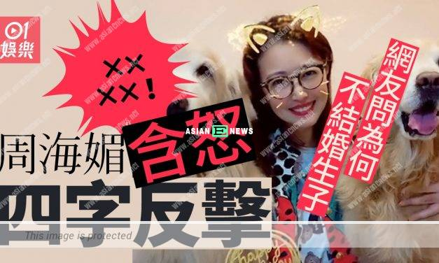 Single Kathy Chow responds to the netizens in an angry manner
