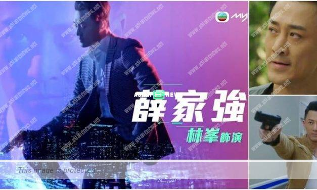 Line Walker: Bull Fight drama: Raymond Lam plays the undercover's handler