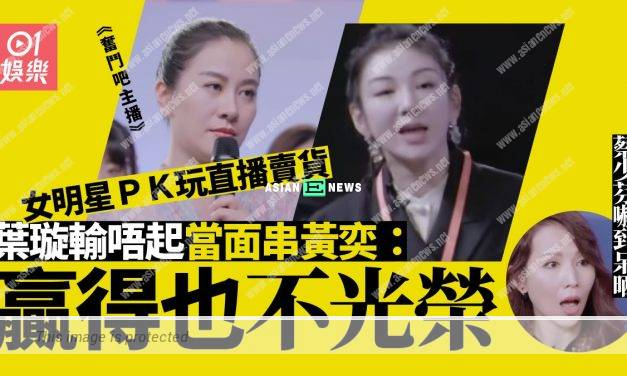 Daring Michelle Ye offends Huang Yi in a Chinese variety show
