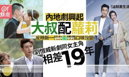 Invisible Life drama: 46-year old Hawick Lau played a couple with Chan Duling