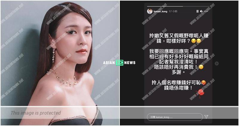 Surrounded by old gossips? Kong Ka Man told everyone to let her off
