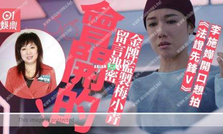 Selena Lee wishes to film Forensic Heroes V drama; TV Producer Mui Siu Ching gives her the assurance