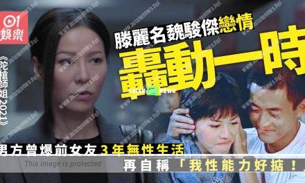 Marco Ngai exposed his old love Joyce Tang had low female arousal