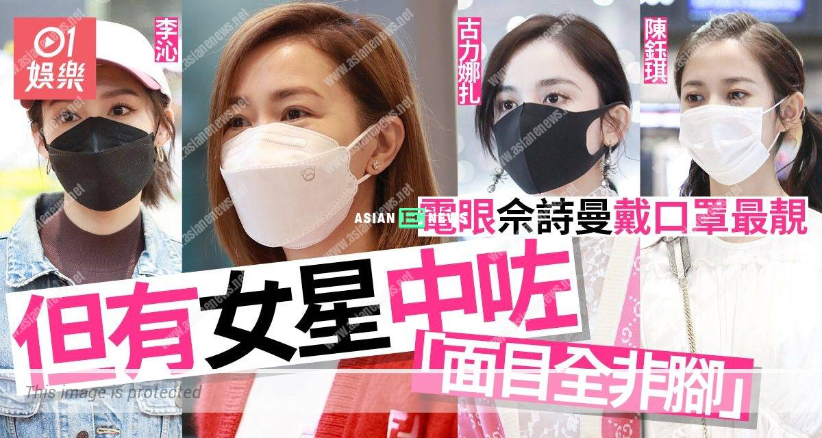Charmaine Sheh has highest facial attractiveness after wearing face mask?