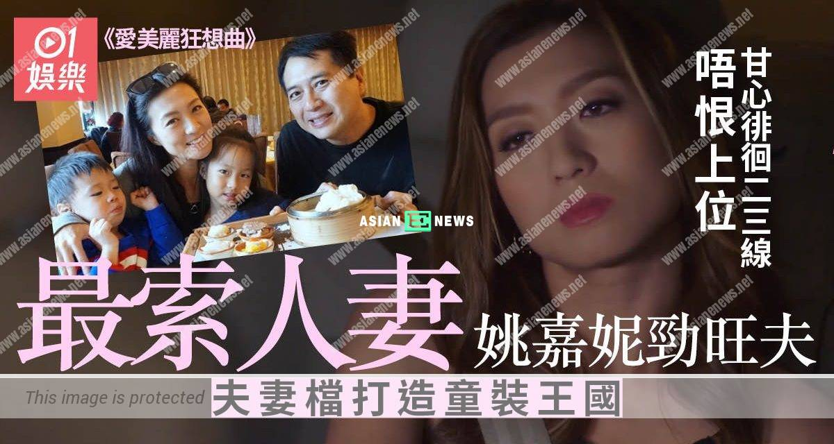 Beauty and the Boss drama: 42-year-old Claire Yiu steals the limelight from Ali Lee?