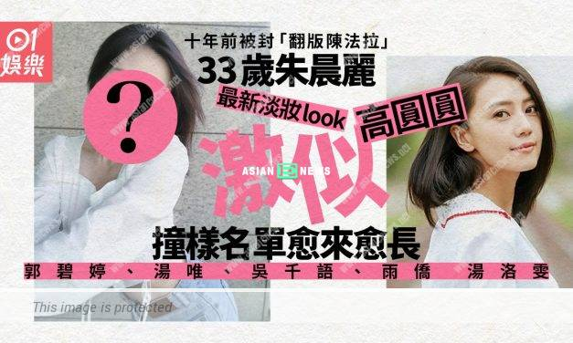 Rebecca Zhu resembles Chinese star Gao Yuanyuan this time?