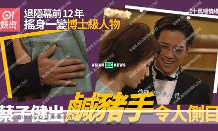 Former TVB actor Ellesmere Choy loves to take advantages of actresses?