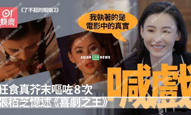 Cecilia Cheung shared her acting experiences; She felt happy when her parents filed for a divorce