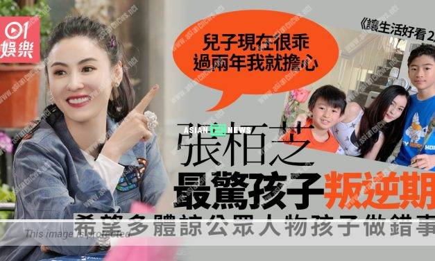 Cecilia Cheung will become insane if expecting a baby boy again