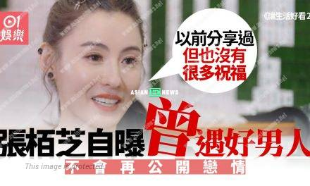Cecilia Cheung and Sheren Tang share their love perspectives