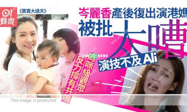 Not as good as Ali Lee? Eliza Sam's acting skills is criticised by the netizens
