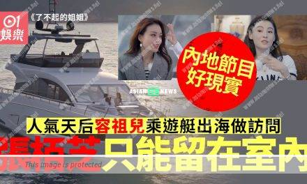 Special privileges? Pop diva Joey Yung records Chinese reality show in a yacht
