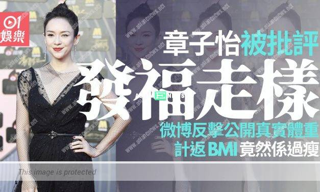 Gain weight? Chinese star Zhang Ziyi reveals her weight and questions the netizens