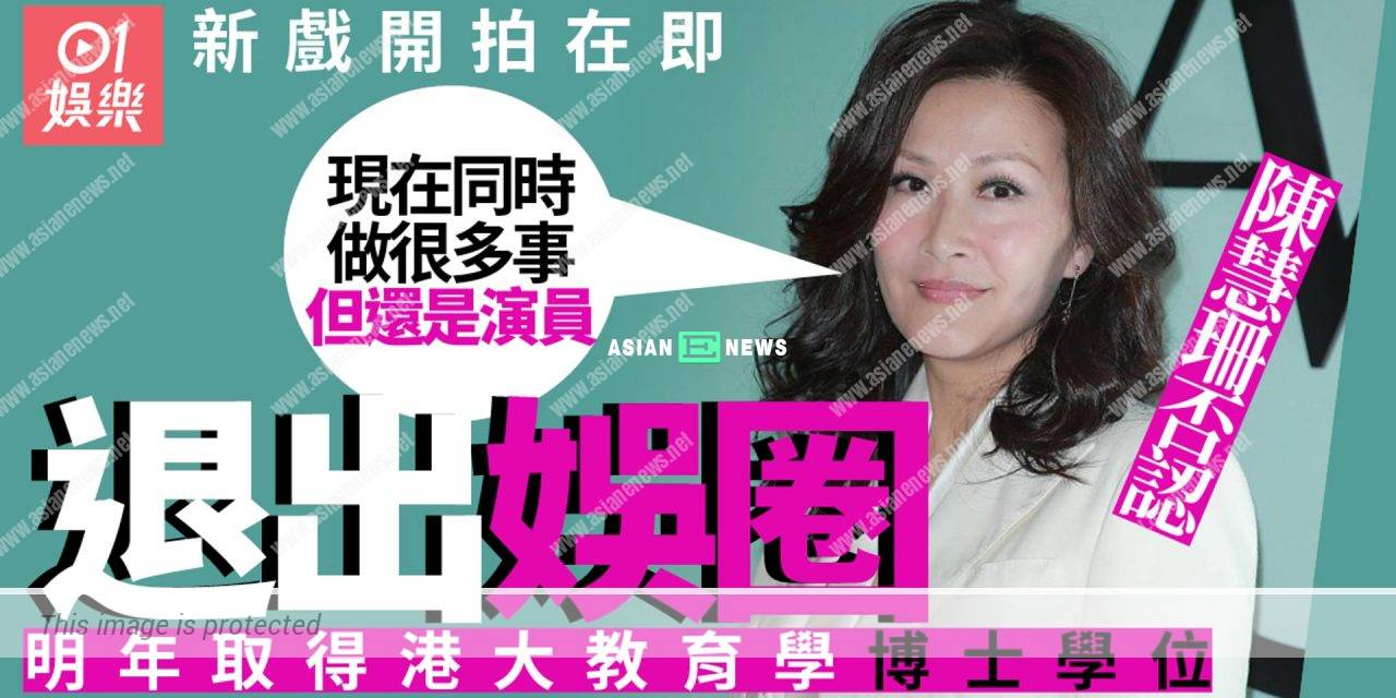51-year-old flora chan dismissed about withdrawing from show business