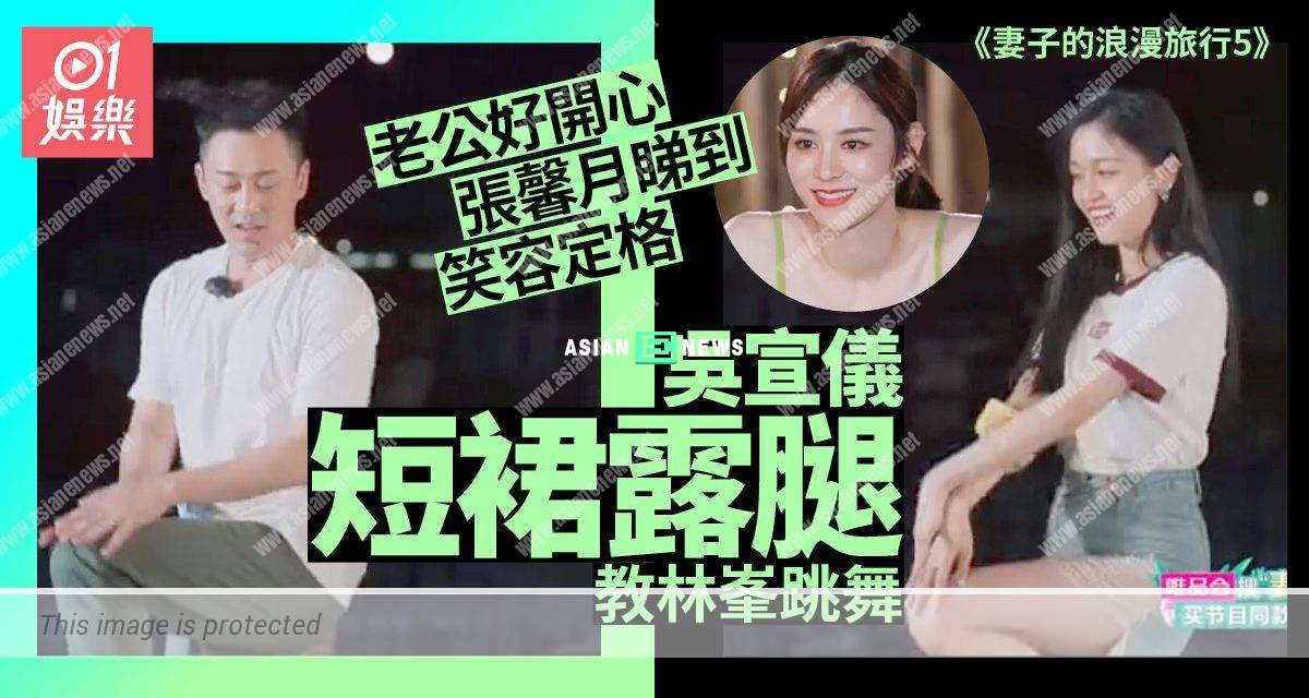 Carina Zhang is unhappy when Raymond Lam learns dancing from Betty Wu?