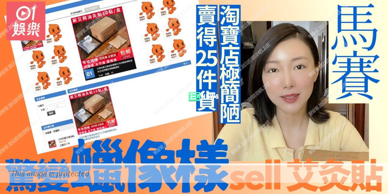 """Sire ma resembles a """"wax figure"""" when selling moxibustion patches"""