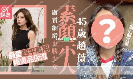 Chinese star Vicki Zhao remains young; She shares her skincare experience