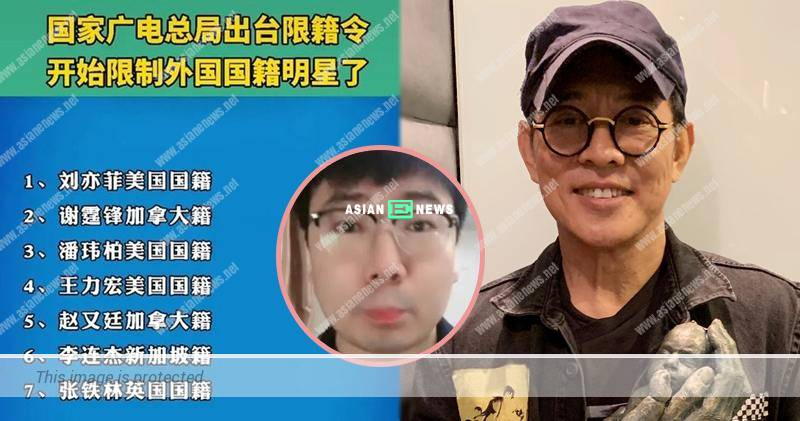 Jet Li might be the next artiste blacklisted in Mainland China after Vicki Zhao?