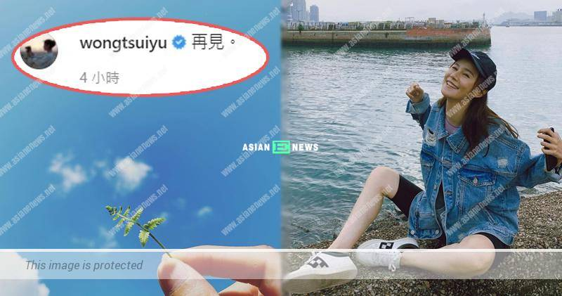 What happens? Priscilla Wong disables the comment section after saying goodbye