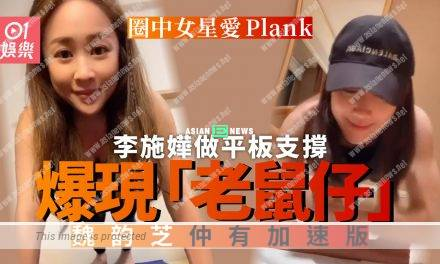 Selena Lee does plank at home to increase her core stamina