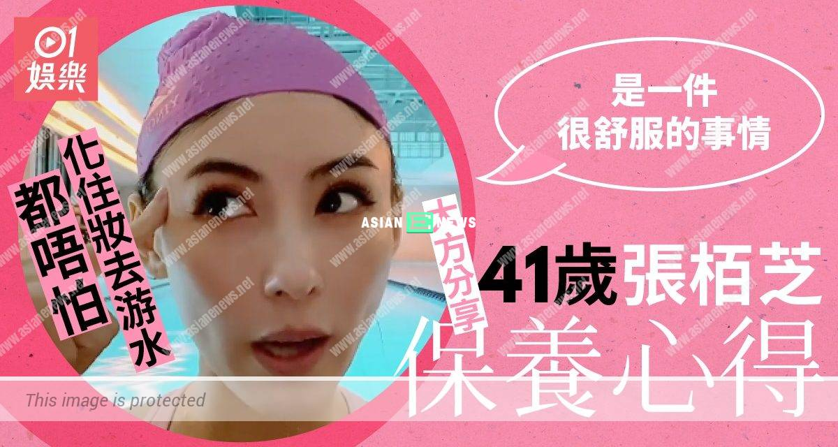 Cecilia Cheung goes for swimming to relieve her stress