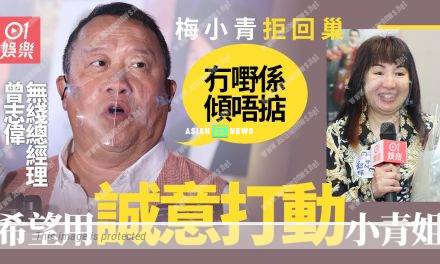 TV producer Mui Siu Ching refuses to return to TVB? Eric Tsang said sincerity is the most important