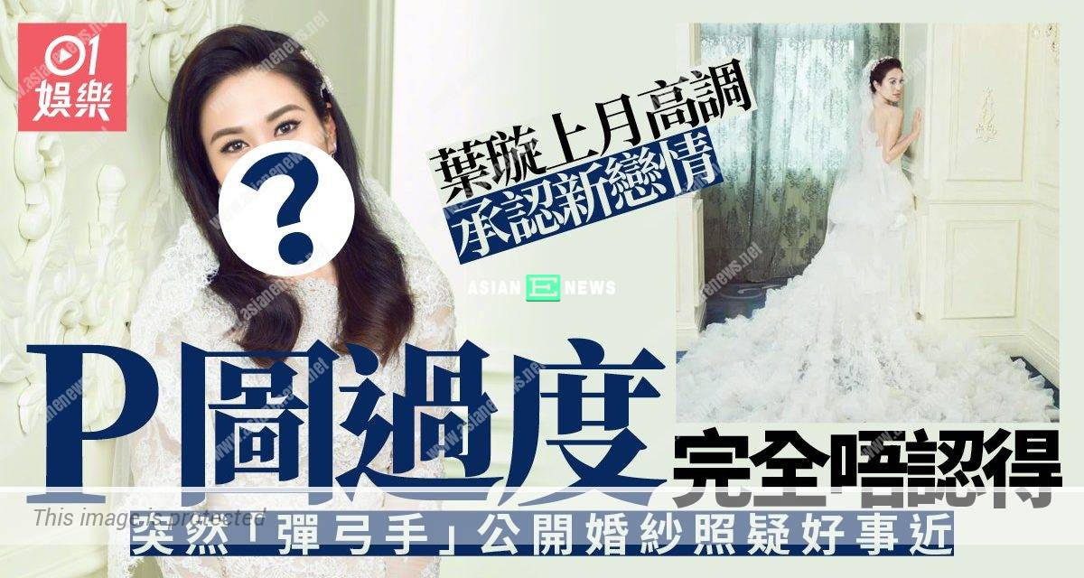 """Is 41-year-old Michelle Ye getting married? She shows her """"wedding"""" photos"""