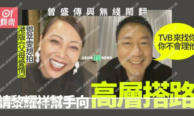 Sheren Tang and Wayne Lai expressed their desire to film TVB drama, Rosy business 4
