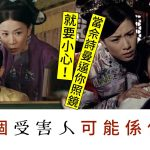 Charmaine Sheh acts as a villain after 19 years in showbiz