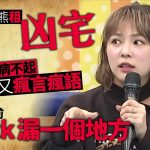 Taiwanese celebrity experienced weird encounter after renting a haunted house