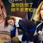 Sammi Cheng described her life as roly-poly toy: We will overcome all obstacles