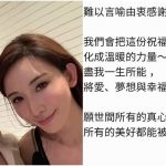 44 years old Lin Chi Ling posted the first online message after her marriage