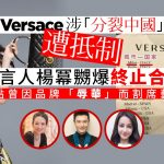 Italian brand, Versace insults China? Yang Mi terminated the cooperation