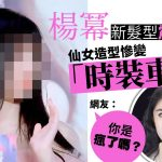 Yang Mi's new hairstyle resembles to a village woman; Netizens ask if she is crazy
