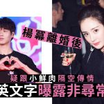 Are Yang Mi and Wei Daxun conveying messages in the air?